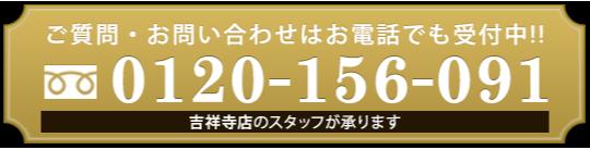 お問い合わせ 0120-156-091
